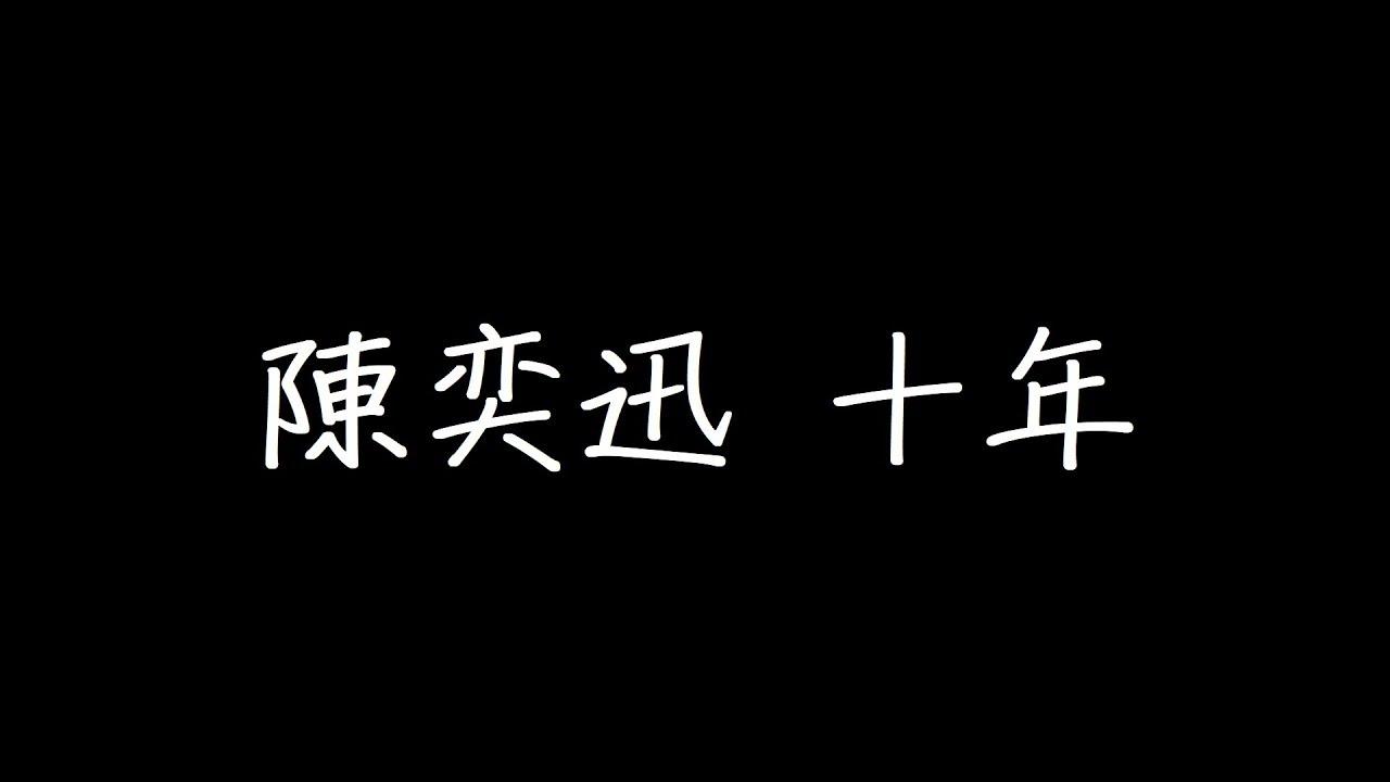 陳奕迅 十年 歌詞 - YouTube