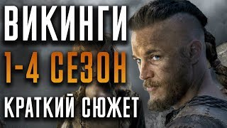 "Викинги 1-4 сезон - краткий сюжет ""Vikings"""
