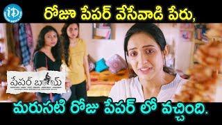 Paper Boy Movie Scenes | Riya Suman Emotional Scene | Santosh Sobhan | Sampath Nandi