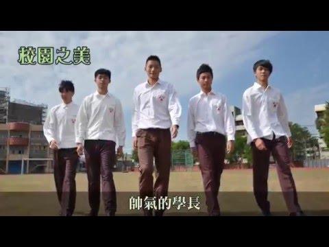 楊梅高中簡介2 - YouTube