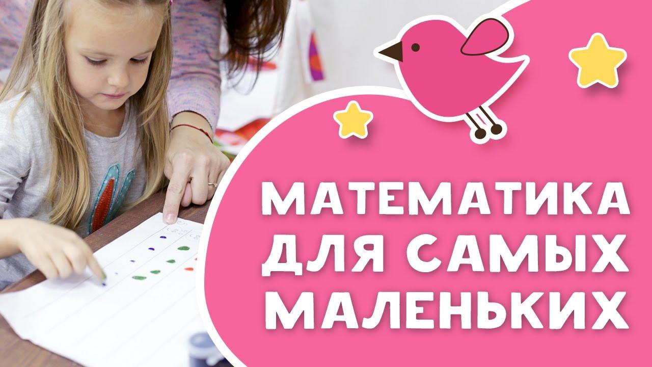 Математика для самых маленьких [Любящие мамы]