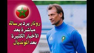 مدرب المنتخب المغربي هيرفي رونار يوجه رسالة مباشرة بعد الأخبار التي تم تداولها بعد مونديال روسيا