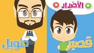 Opposite words in Arabic for Kids Part 1 – Learn Arabic Vocabulary with Zakaria