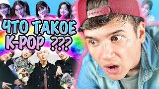 РЕАКЦИЯ НА K-POP КЛИПЫ !!😱 BTS FAKE LOVE, TWICE, BLACKPINK DU DU DU DU