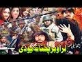 Download Pashto Tele film - Lar ao Bar Pukhtane Yo Di-Jehangir , Muhammad Hussain Swati MP3 song and Music Video