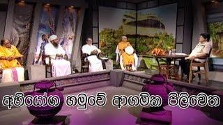 Doramadalawa - (2020-05-25) | ITN Thumbnail