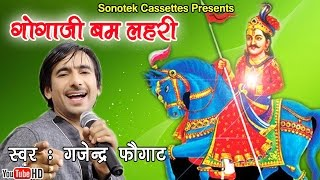गोगाजी बम लहरी || Gajender Phogat || Most Popular Gorakshanath Bhajan Song