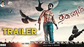 Dhaganam Trailer New tamil Trailer 2019 Arya Vardan Karishma Baruah Kunni Gudipati Raadha