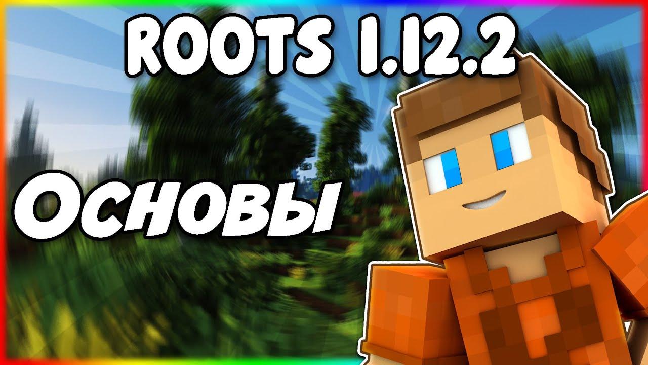 Гайд по Roots 1.12.2 #1 Основы