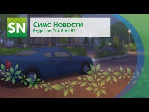 Sims News - Будет ли The Sims 5?
