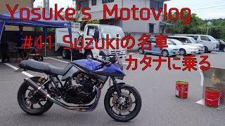 【モトブログ】#41 Suzukiの名車、カタナに乗る / GSX1100S KATANA & Daytona675R