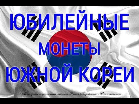 Юбилейные монеты Южной Кореи - обзор с ценами