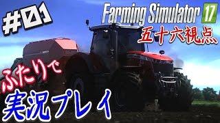 #01【Farming Simulator 17】またまったりと農業始めちゃいます!【二人実況:五十六視点】