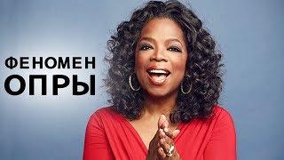 ФЕНОМЕН ОПРЫ УИНФРИ