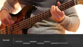 Как играть на бас гитаре Воспоминания о былой любви - Король и шут  ( видеоурок Guitar riffs) + табы