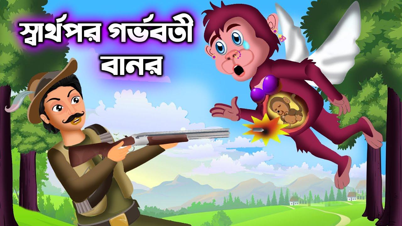 শিকারীর ফাঁদে গর্ভবতী স্বার্থপর বানর | Pregnant Selfish Monkey and Her Owner | Rupkothar Golpo