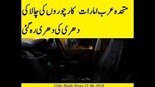 Dubai Police Arrested 2 Car Thiefs Latest News Urdu/Hindi