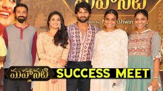 Mahanati Movie Success Press Meet | Keerthy Suresh | Samantha | Vijay Devarakonda | NewsQube