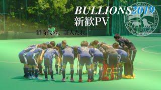 東京大学運動会ホッケー部 BULLIONS2019  新歓PV 長編