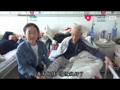 陕北刘四:老丈人做了双膝换骨手术,刘四去西安看望老丈人,照顾老人出院