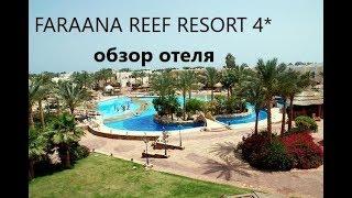FARAANA REEF RESORT 4 Египет Шарм Эль Шейх Обзор отеля