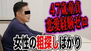 【47歳童貞】女の粗探しが趣味!?ついついやってしまう最悪な癖【ドキュメンタリー】
