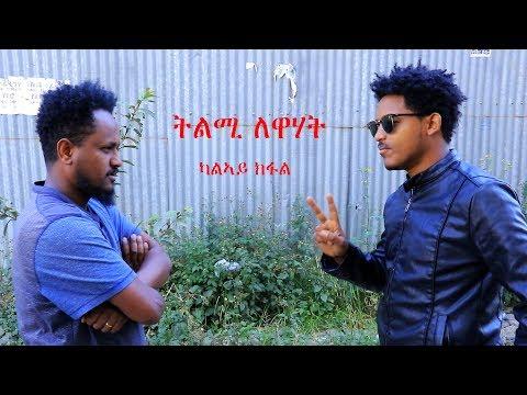 Master emaAlena TV - Amanuel Tekle - Tlmi Lewahat- Part Two - New Eritrean Movie 2017 Alena TV
