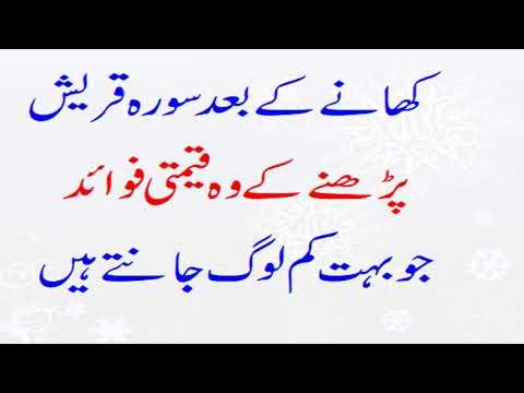 Surah Al Quraish Ke Fawaid Barkat