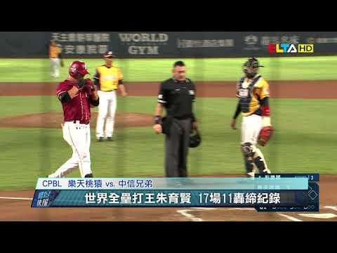 愛爾達電視20200510│【CPBL】桃猿5:4客場險勝 朱育賢開轟締紀錄