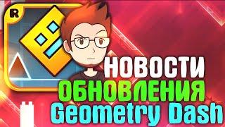 НОВОСТИ Обновления Geometry Dash 2.2! Стрим РОБТОПА, новые ТРИГГЕРЫ, Пиксельарты!