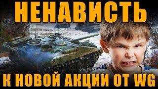 НЕНАВИСТЬ К НОВОЙ АКЦИИ ОТ WG, СОВМЕСТНОЙ С ВОДОДЕЛАМИ [ World of Tanks ]