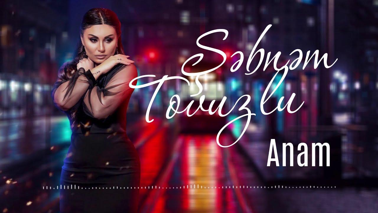 Şəbnəm Tovuzlu - Anam  (Official Audio)