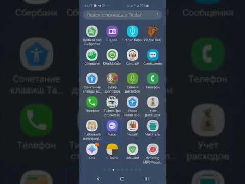 Включение принудительной работы приложений в фоновом режиме на телефонах Samsung Galaxy