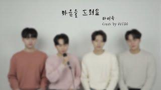 아이유(IU) - 마음을 드려요 (사랑의 불시착 OST) Cover By 아웃트로(Outro)