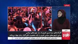 MEHWAR: Character of Sayed Hussain Anwari Reviewed / محور: شخصیت و کارنامههای سیدحسین انوری