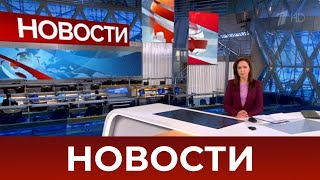 Выпуск новостей в 15:00 от 18.01.2021