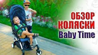Прогулочная коляска Baby Time. Раскрываю посылку. Впечатления через месяц использования