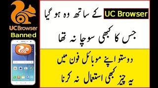UC Browser Banned | Reason ? |  Urdu/Hindi