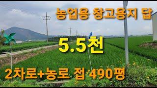 [부동산] #농용창고지 이광규157] 충주시 신니면 문…