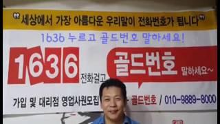 1636+골드번호