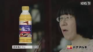 味噌・醸造製品メーカーのハナマルキ株式会社は、ハナマルキ人気商品で...