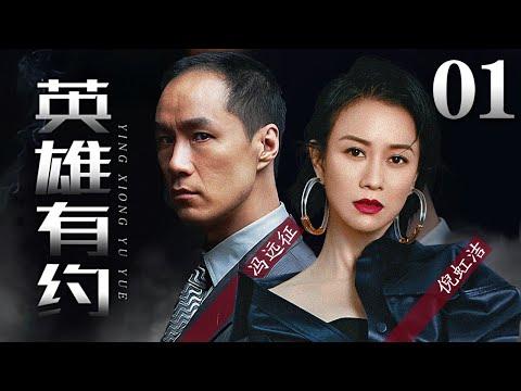 【刑侦反腐】英雄有约 第01集【冯远征 李颖