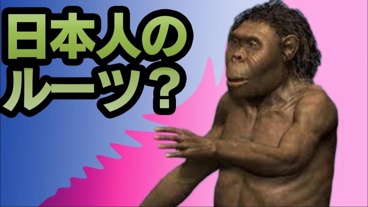 人 ネアンデルタール 人 日本