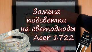 Починил - Ремонт Монитора Acer AL1722. Замена ламп на светодиоды. Не включается