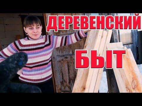 ДЕРЕВЕНСКИЙ БЫТ. ИЗ ГОРОДА В ДЕРЕВНЮ  273 СЕРИЯ