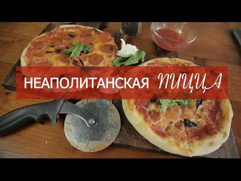 Redmans Kitchen - НЕАПОЛИТАНСКАЯ ПИЦЦА