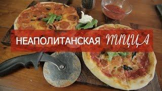 Redman's Kitchen - НЕАПОЛИТАНСКАЯ ПИЦЦА