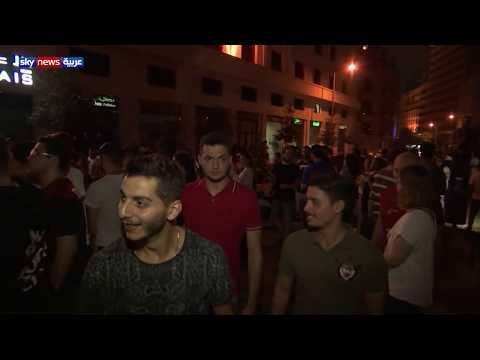 مراسلنا سلمان العنداري ينقل لنا الأحداث من قلب تظاهرات بيروت  - نشر قبل 2 ساعة