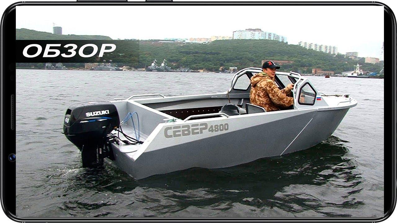 Купить лодку для рыбалки недорого: большой выбор объявлений продам лодку для рыбалки бу. На ria. Com есть предложения продажа рыбалочную лодку дешево в украине, есть цены и. Алюминиевые лодки для рыбалки (2).