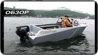 Обзор моторной лодки СЕВЕР 4800